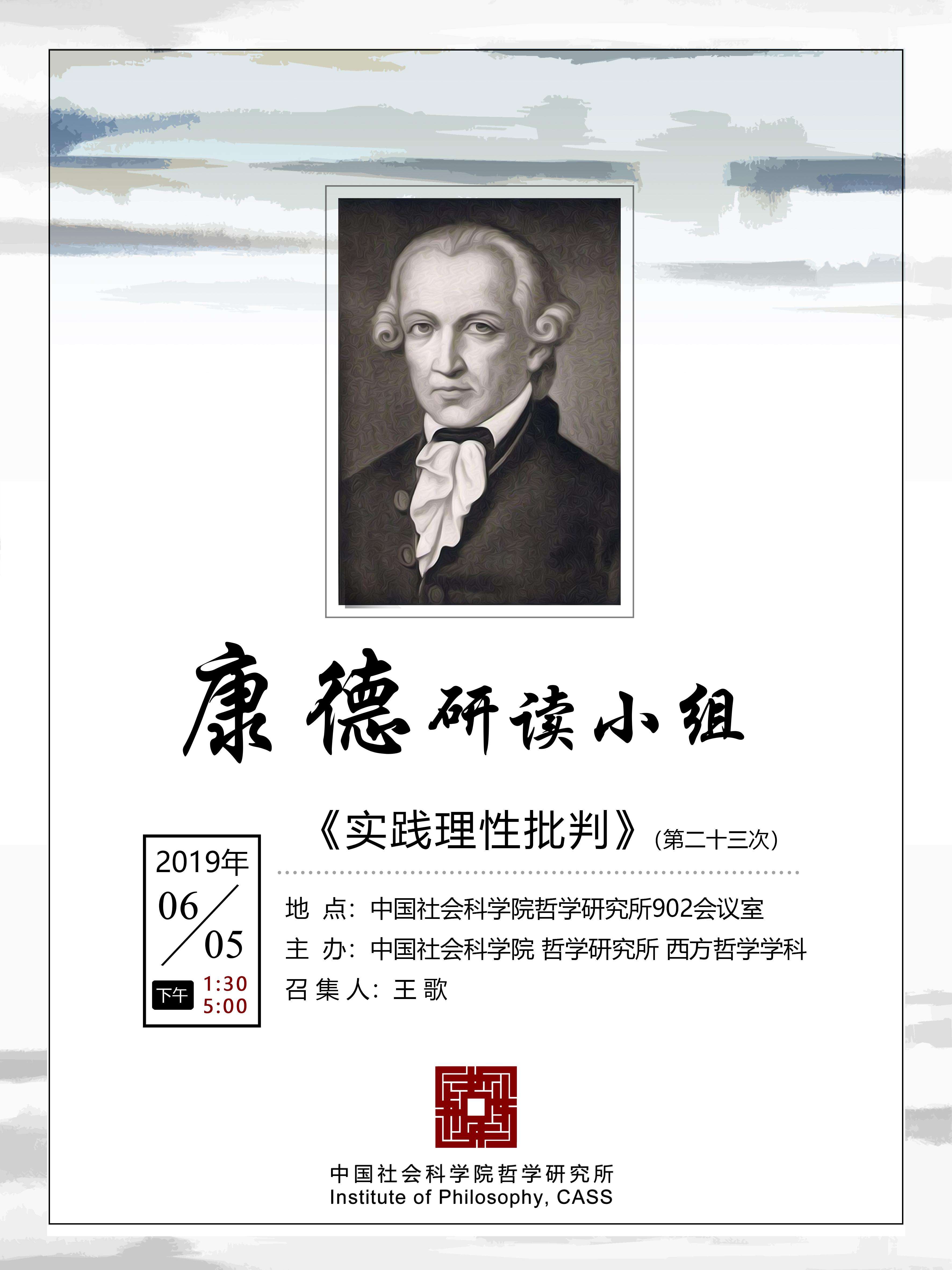 日本哲学会加藤泰史会长与康德哲学研读会的交流