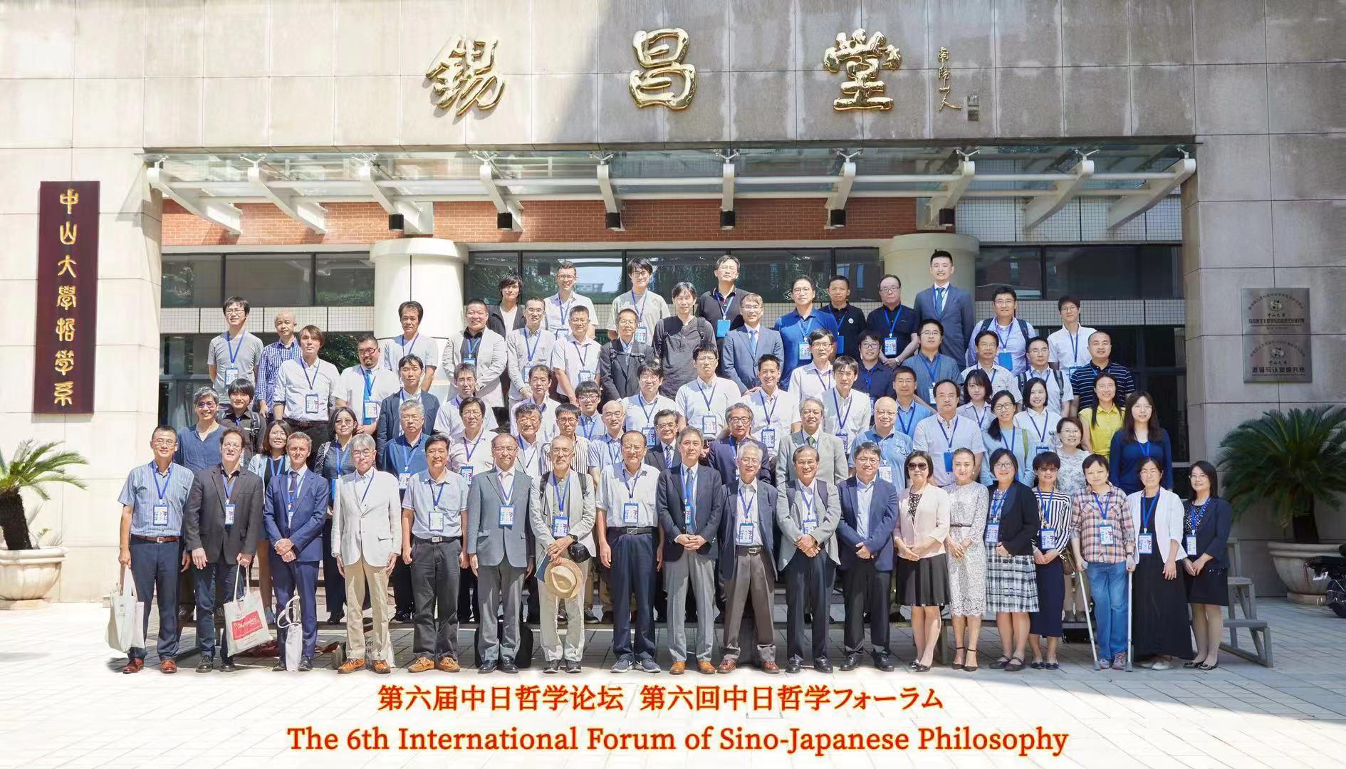 第六届中日哲学论坛:哲学在东亚的接受、转化与发展