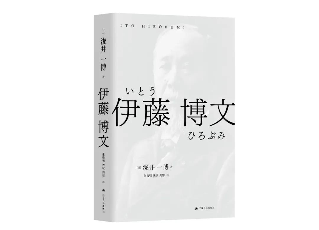 学会才俊 张晓明 译著新书出版《伊藤博文》【日】泷井一博